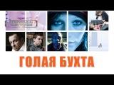 фильм Голая бухта / Vuosaari (2013)  новинки кино 2014